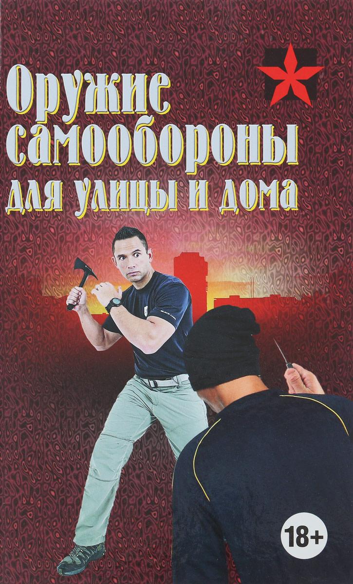 А. Е. Тарас Оружие самообороны для улицы и дома
