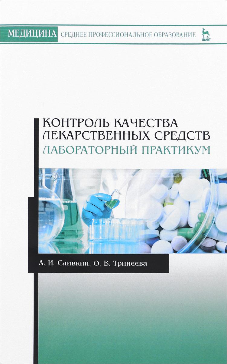 Контроль качества лекарственных средств. Лабораторный практикум. Учебно-методическое пособие