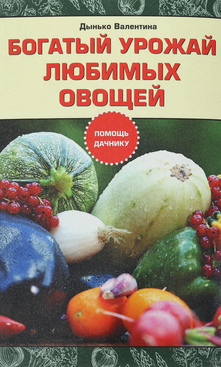 В. А. Дынько Богатый урожай любимых овощей