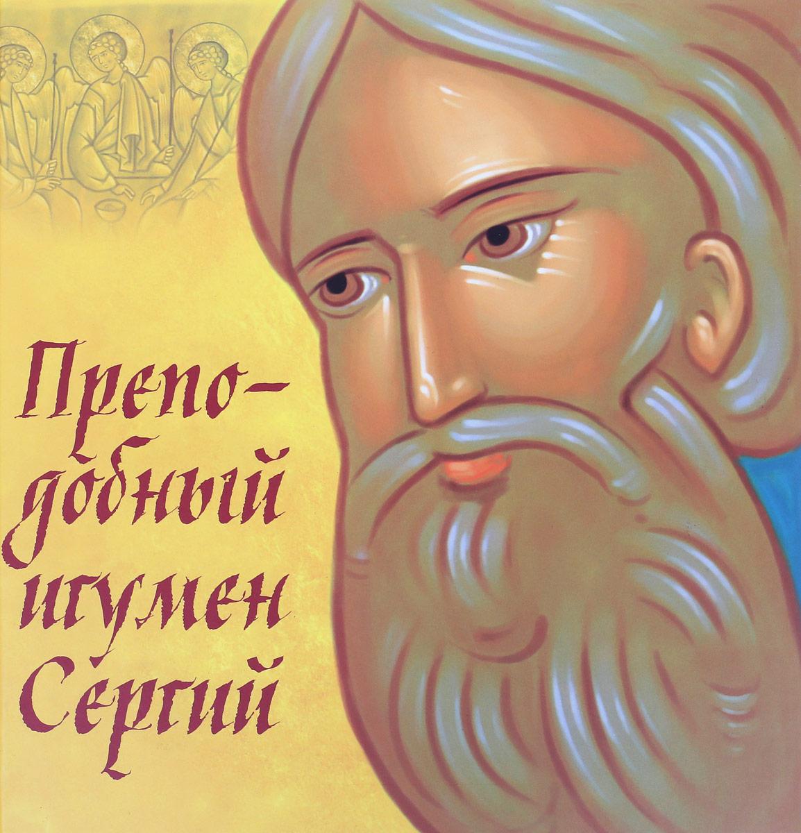 П. Синявский Преподобный игумен Сергий