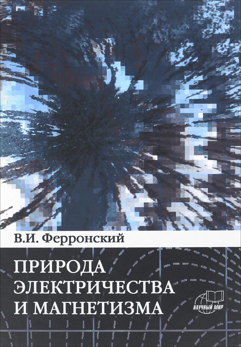 В. И. Ферронский Природа электричества и магнетизма. Динамические эффекты энергии взаимодействия системы n тел д саари кольца столкновения и другие ньютоновы задачи n тел