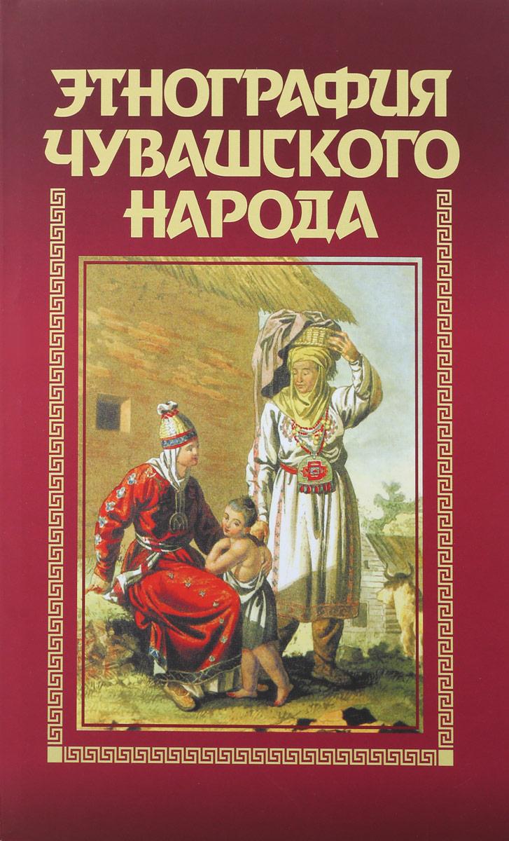 Этнография чувашского народа
