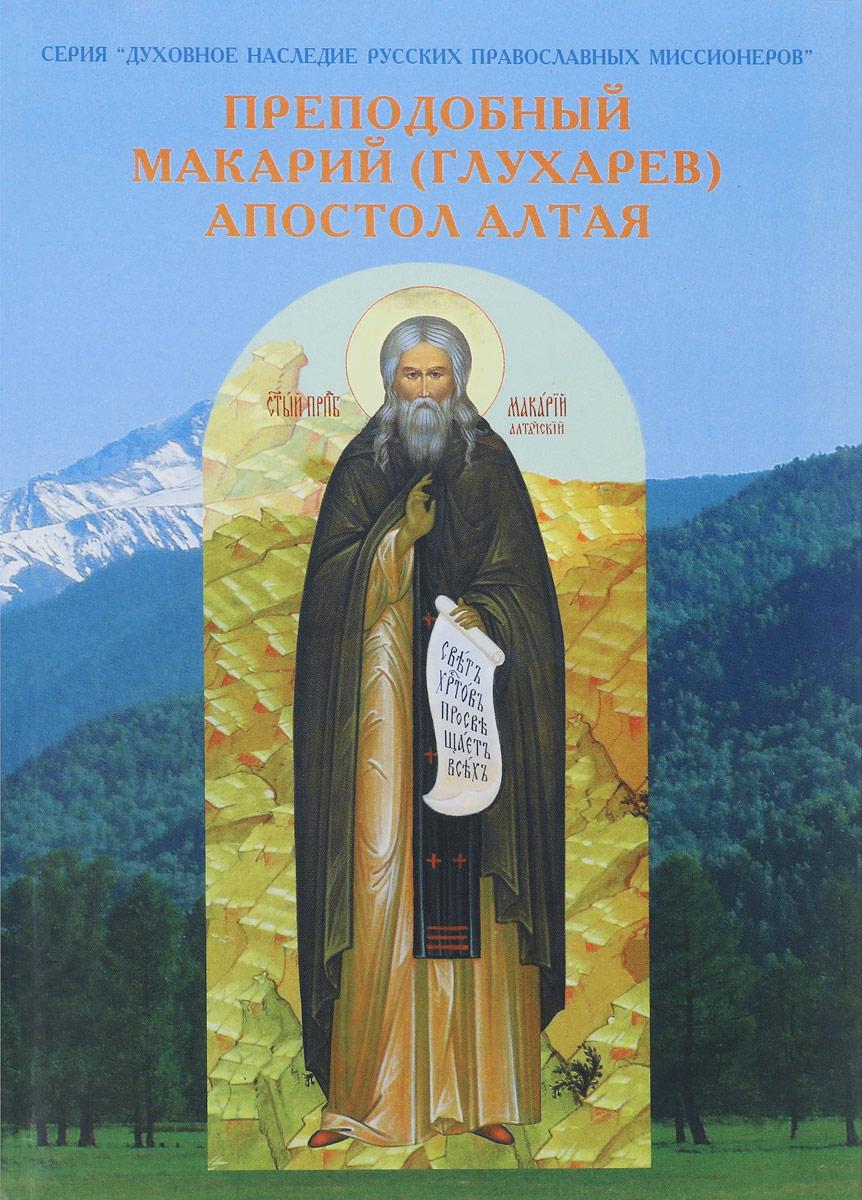 Преподобный Макарий (Глухарев) - Апостол Алтая. Наследие Алтайской духовной миссии. Священник Сергий Широков