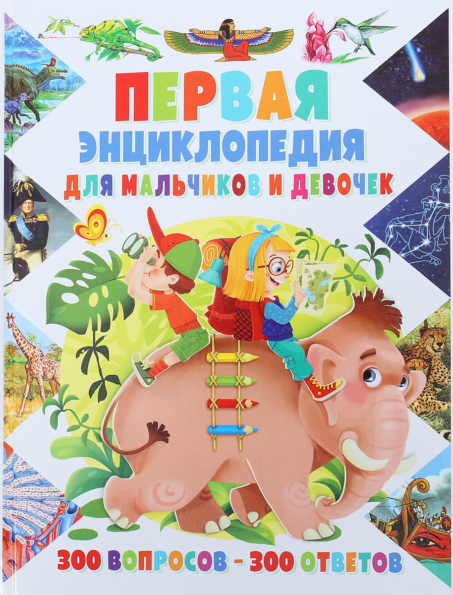 все цены на Тамара Скиба Первая энциклопедия для мальчиков и девочек. 300 вопросов - 300 ответов онлайн