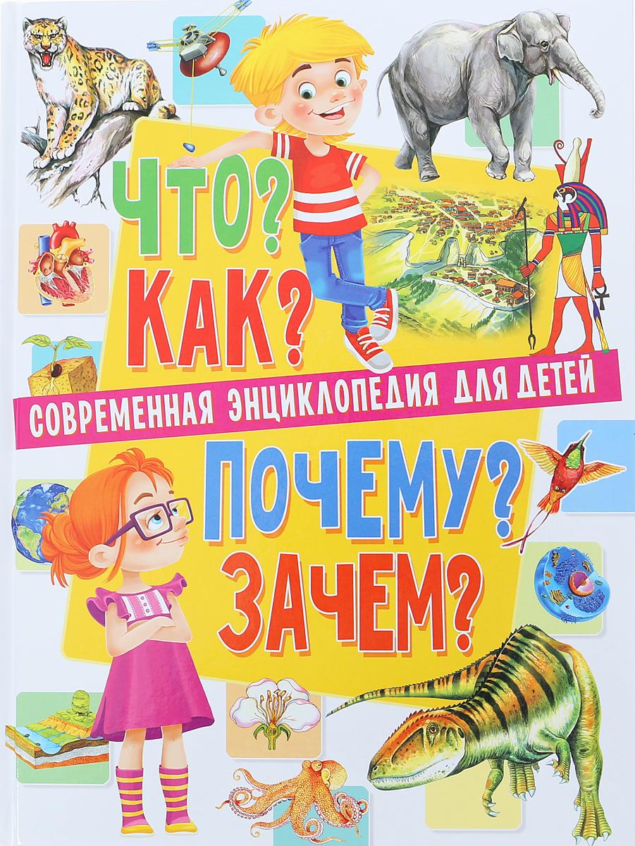 Современная энциклопедия для детей. Что? Как? Почему? Зачем? (МЕЛОВКА), Познавательная литература обо всем  - купить со скидкой