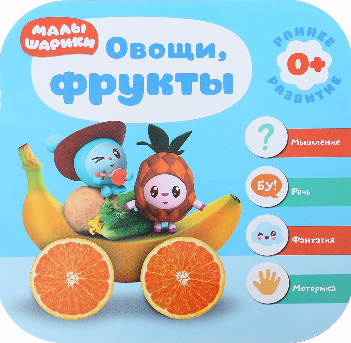 Овощи, фрукты. Малышарики. Курс раннего развития