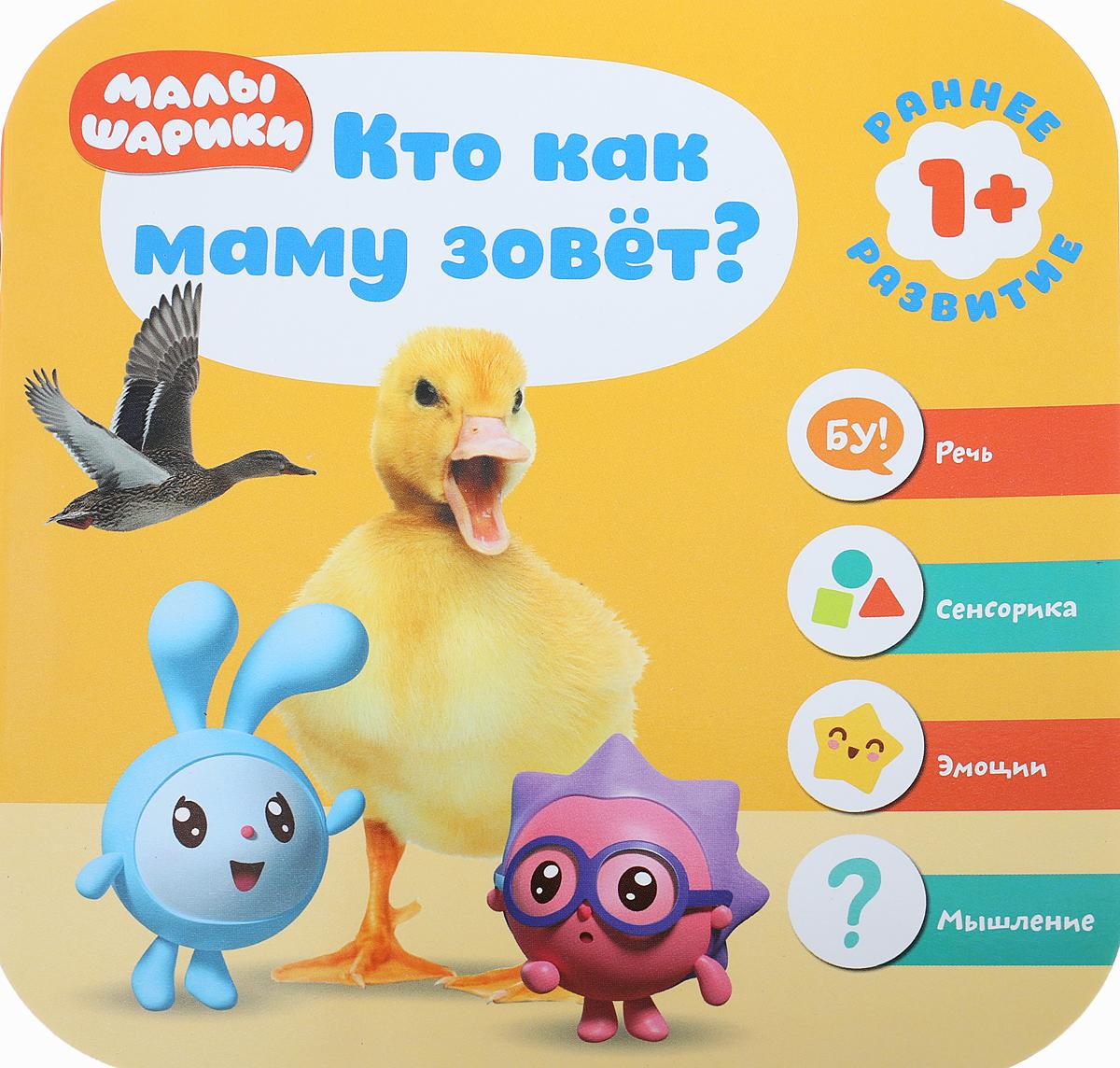 Кто как маму зовет? Малышарики. Курс раннего развития книжка мозаика синтез малышарики курс раннего развития домашние животные