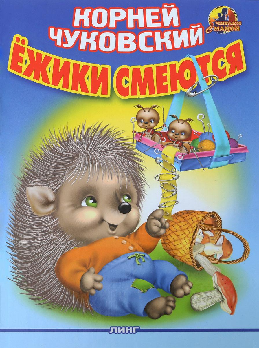 Корней Чуковский Ежики смеются