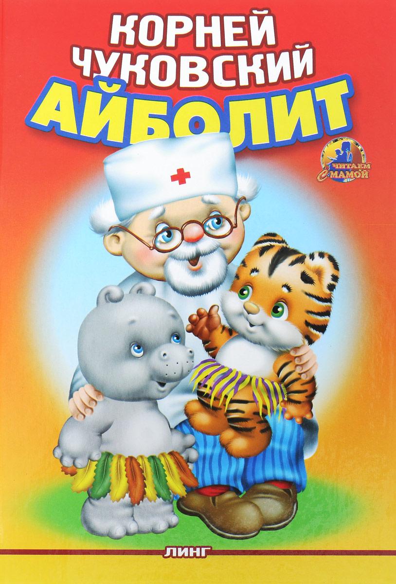Корней Чуковский Айболит элли р если тебе скучно книга в помощь малышу