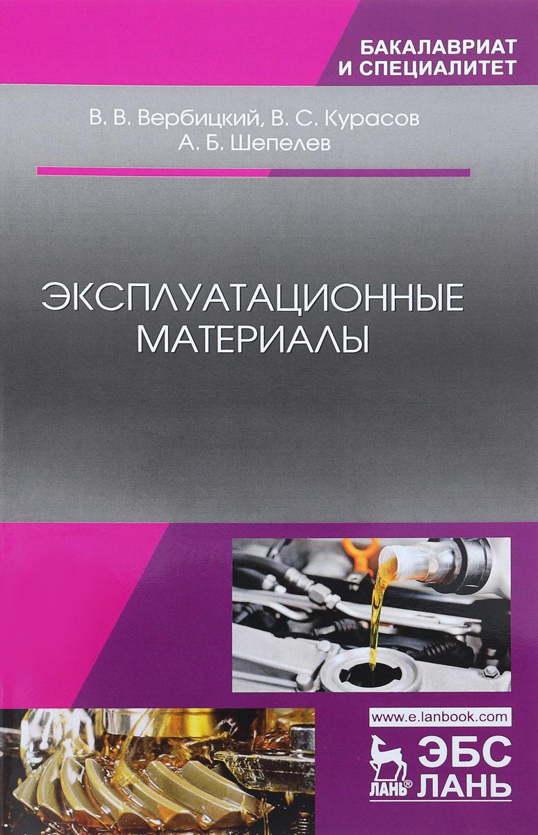 Эксплуатационные материалы. Учебное пособие