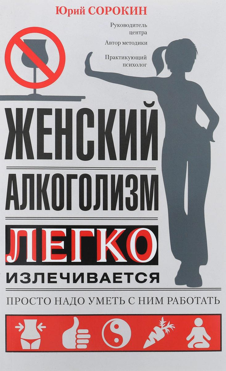 Женский алкоголизм. Юрий Сорокин