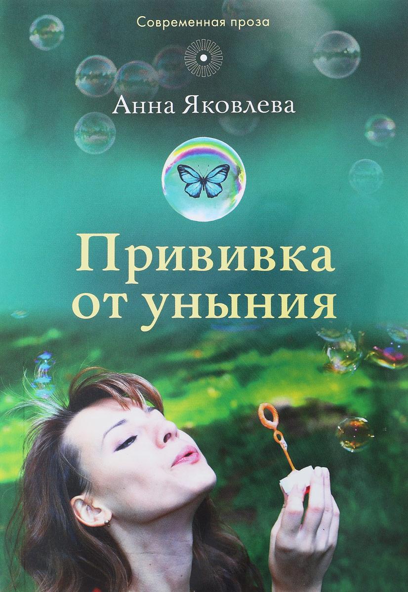 Анна Яковлев Прививка от уныния валентина андреева прививка от бешенства