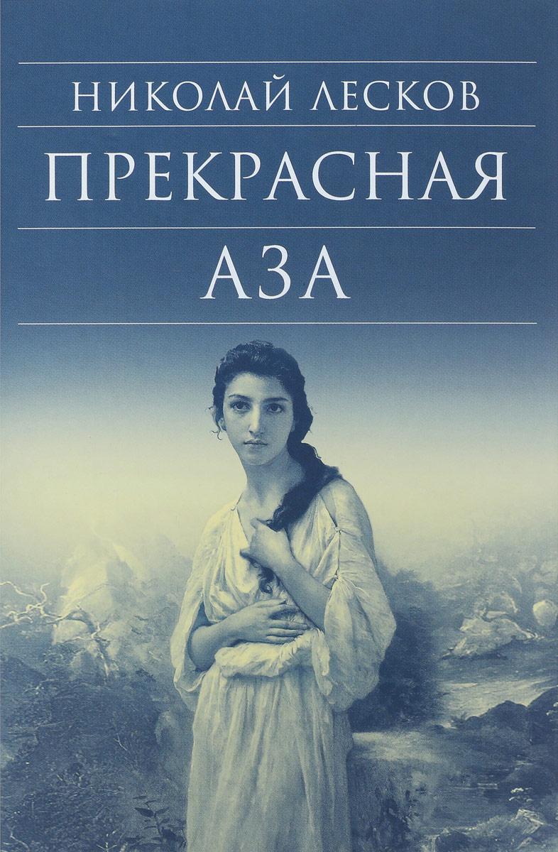 Николай Лесков Прекрасная Аза прекрасная аза