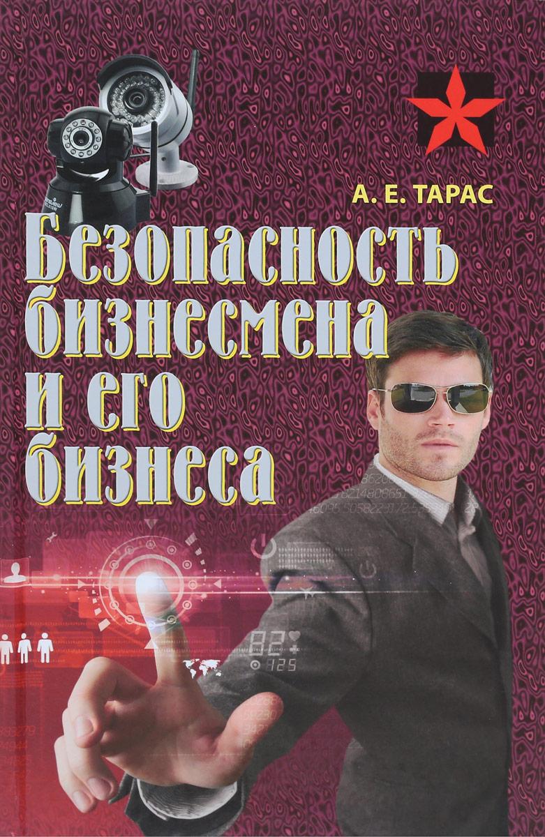 Zakazat.ru Безопасность бизнесмена и его бизнеса. А. Е. Тарас