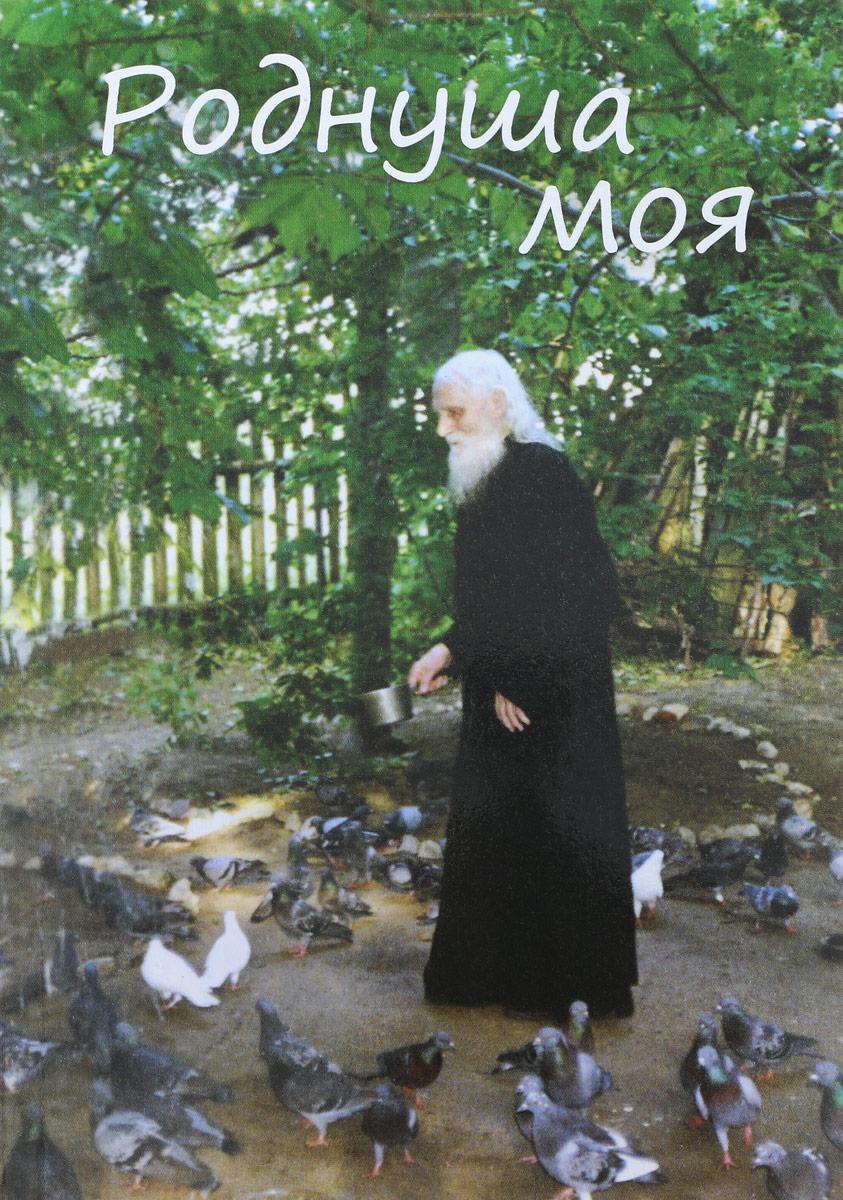 Роднуша моя. Книга стихов старца Н. Гурьянова