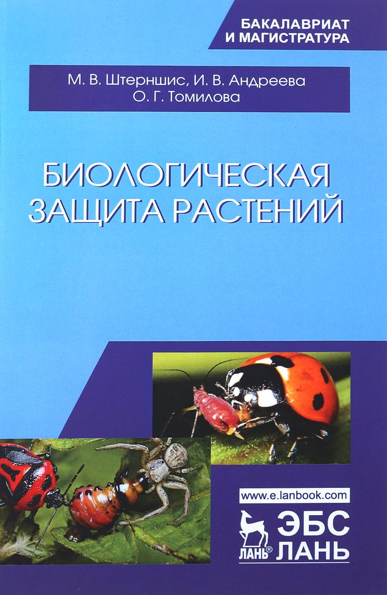 М. В. Штерншис, И. В. Андреева, О. Г. Томилова Биологическая защита растений. Учебник защита растений