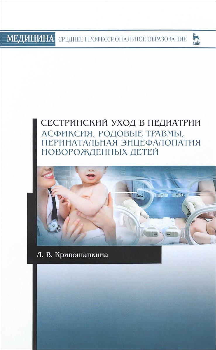 Сестринский уход в педиатрии. Асфиксия, родовые травмы, перинатальная энцефалопатия новорожденных детей. Учебно-методическое пособие