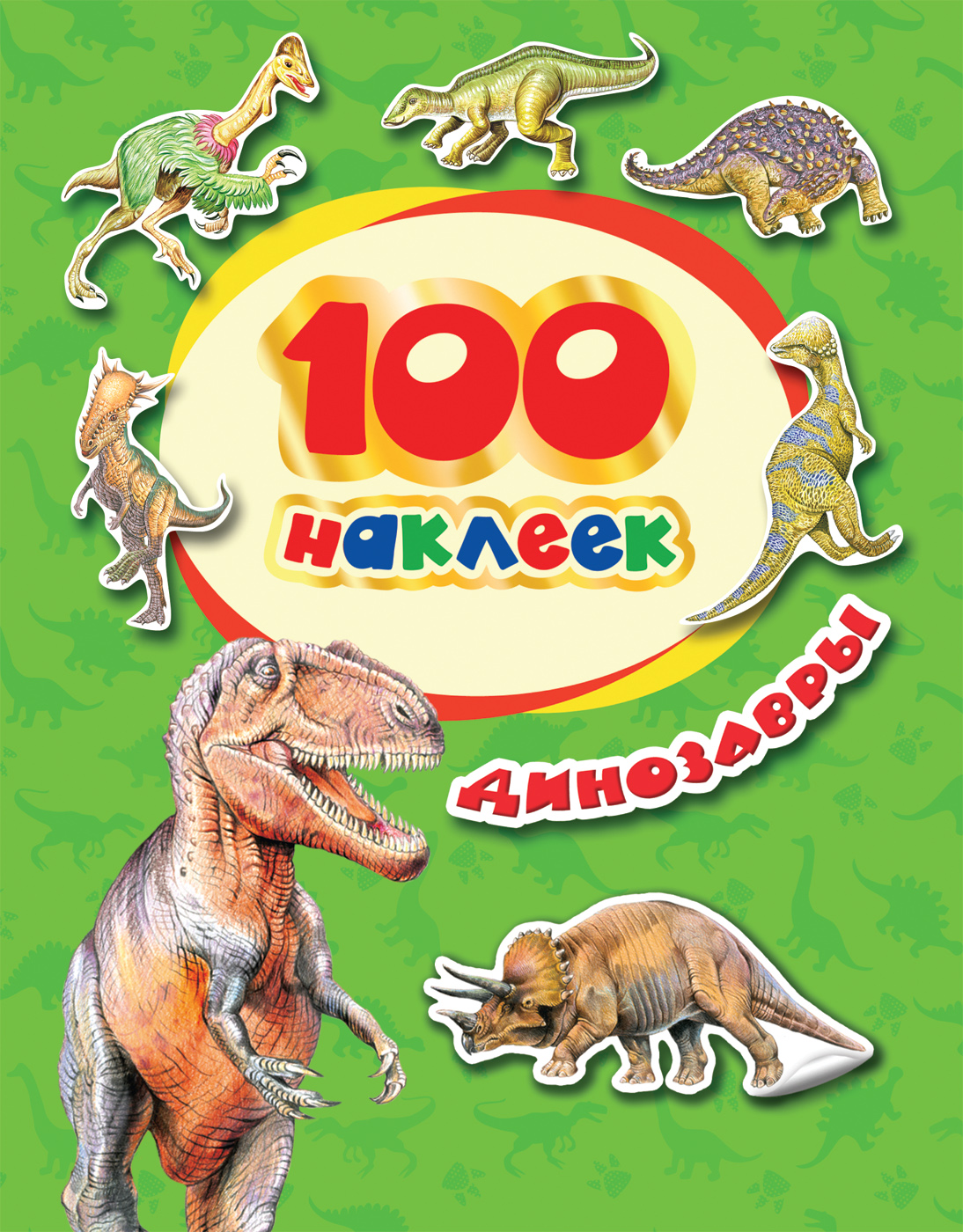все цены на Котятова Н. И. 100 наклеек. Динозавры