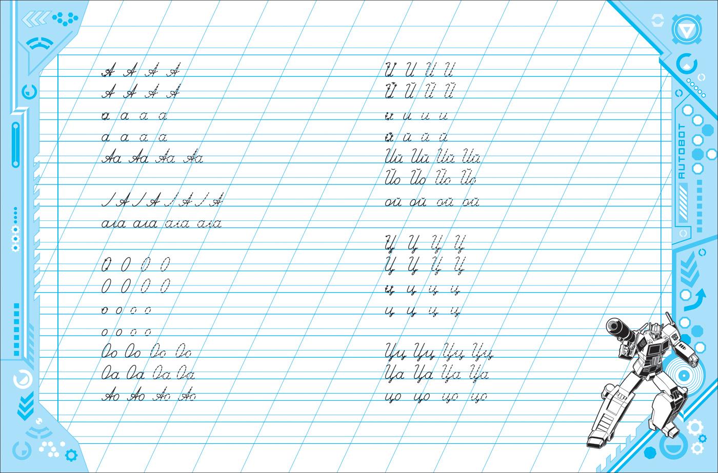 Трансформеры. Учимся писать. Пропись. Котятова Н. И.