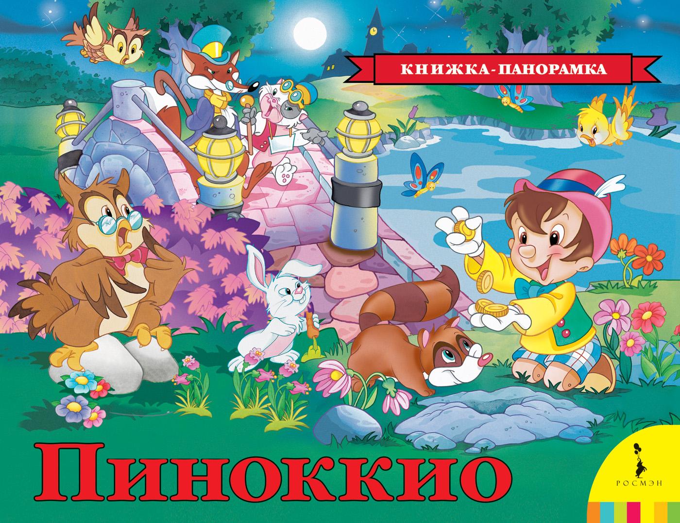 Пиноккио. Книжка-панорамка