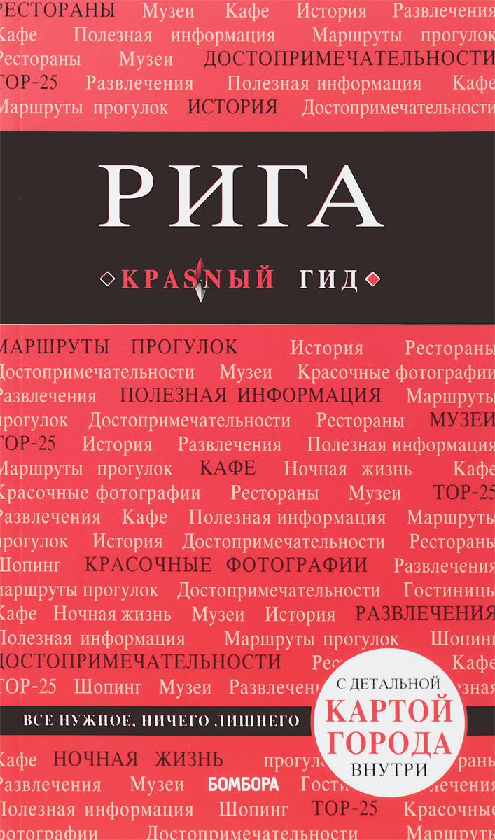 izmeritelplus.ru Рига. О. В. Чередниенко