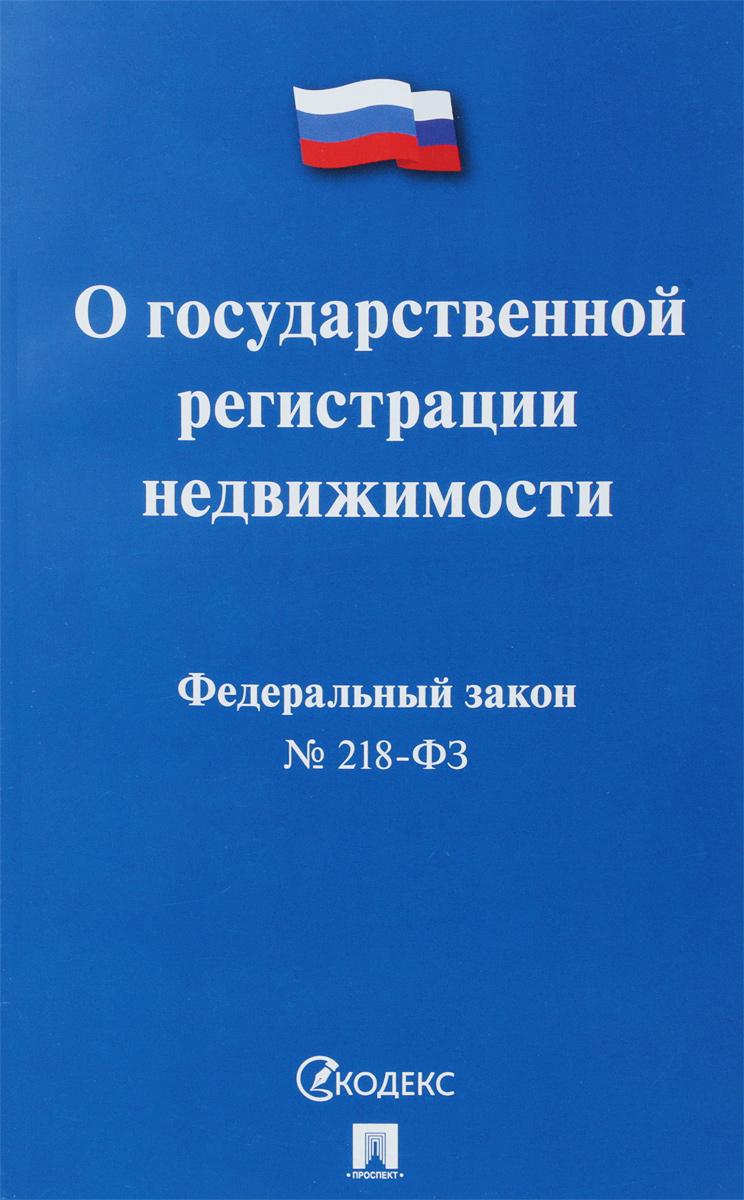 О государственной регистрации недвижимости. Федеральный закон №218-ФЗ
