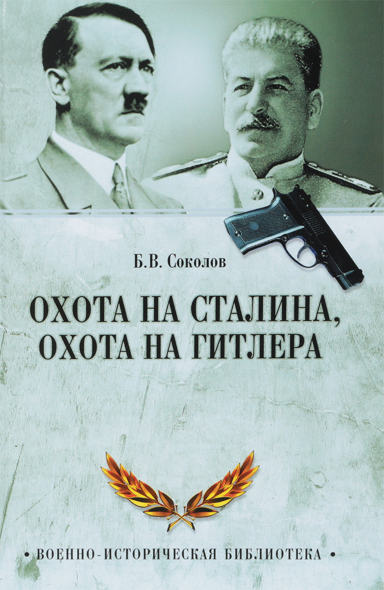 Б. В. Соколов Охота на Сталина, охота на Гитлера. Тайная борьба спецслужб в с антонов 100 великих операций спецслужб