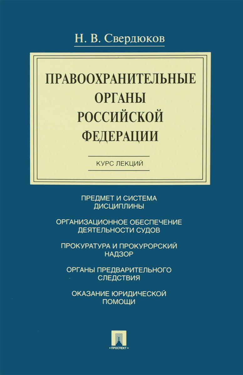 Правоохранительные органы Российской Федерации. Курс лекций. Учебное пособие