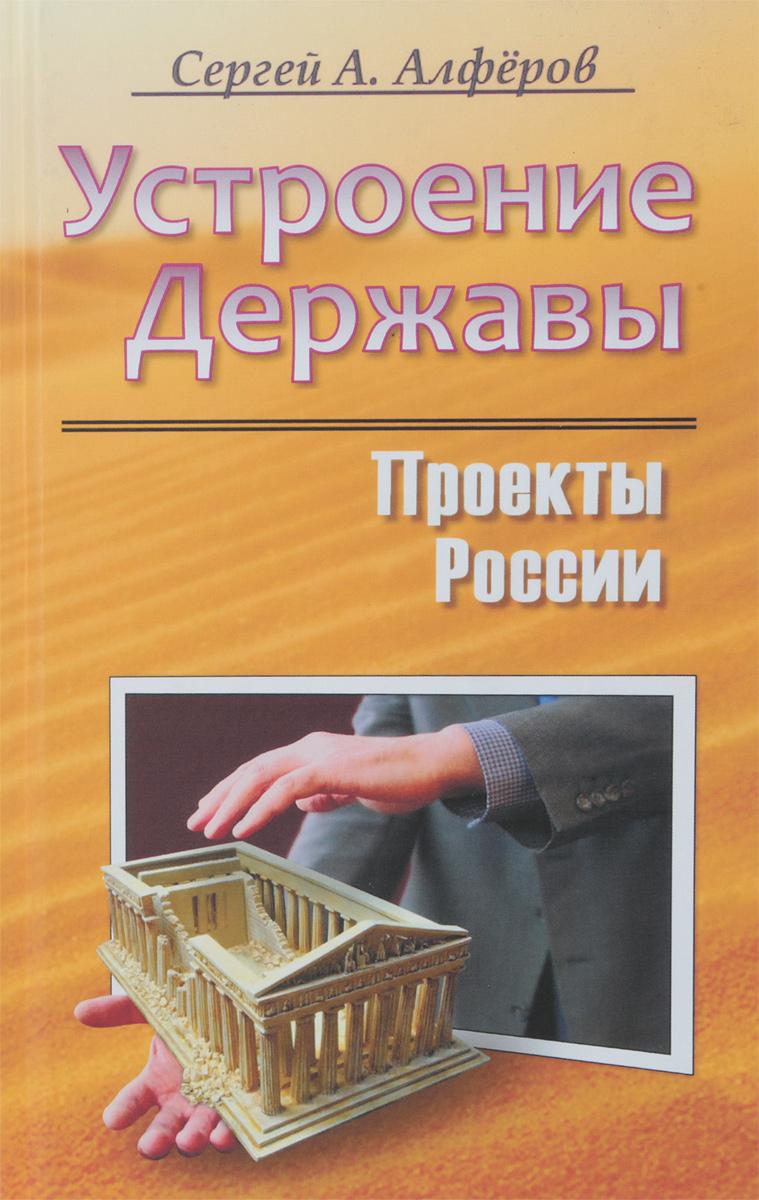 С. А. Алферов Устроение Державы.Проекты России