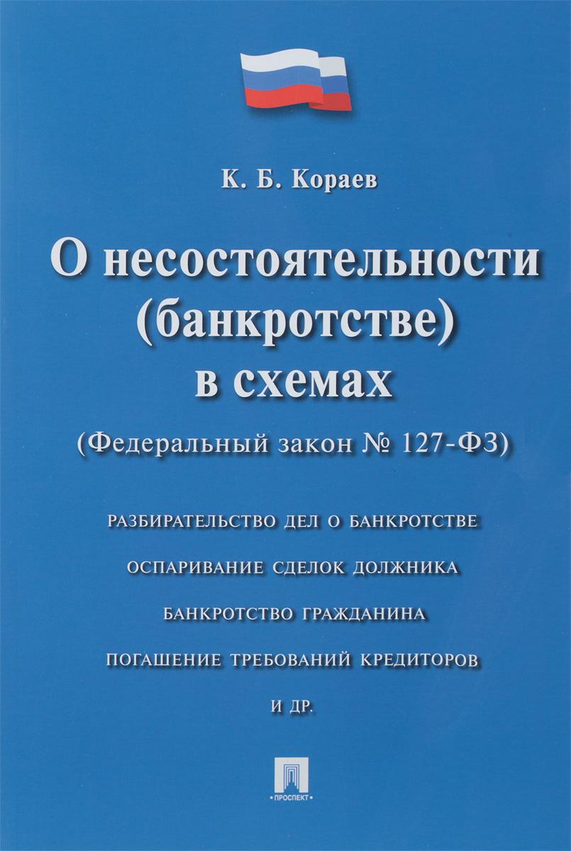 О несостоятельности (банкротстве) в схемах (Федеральный закон №127-ФЗ). Учебное пособие