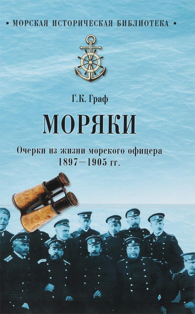 Моряки. Очерки из жизни морского офицера. 1897-1905 года 12+