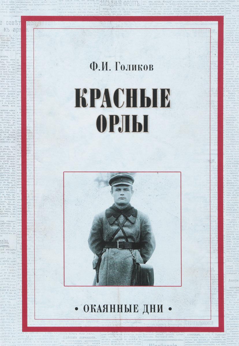 Ф. И. Голиков Красные орлы д в ненюков от мировой до гражданской войны воспоминания 1914–1920