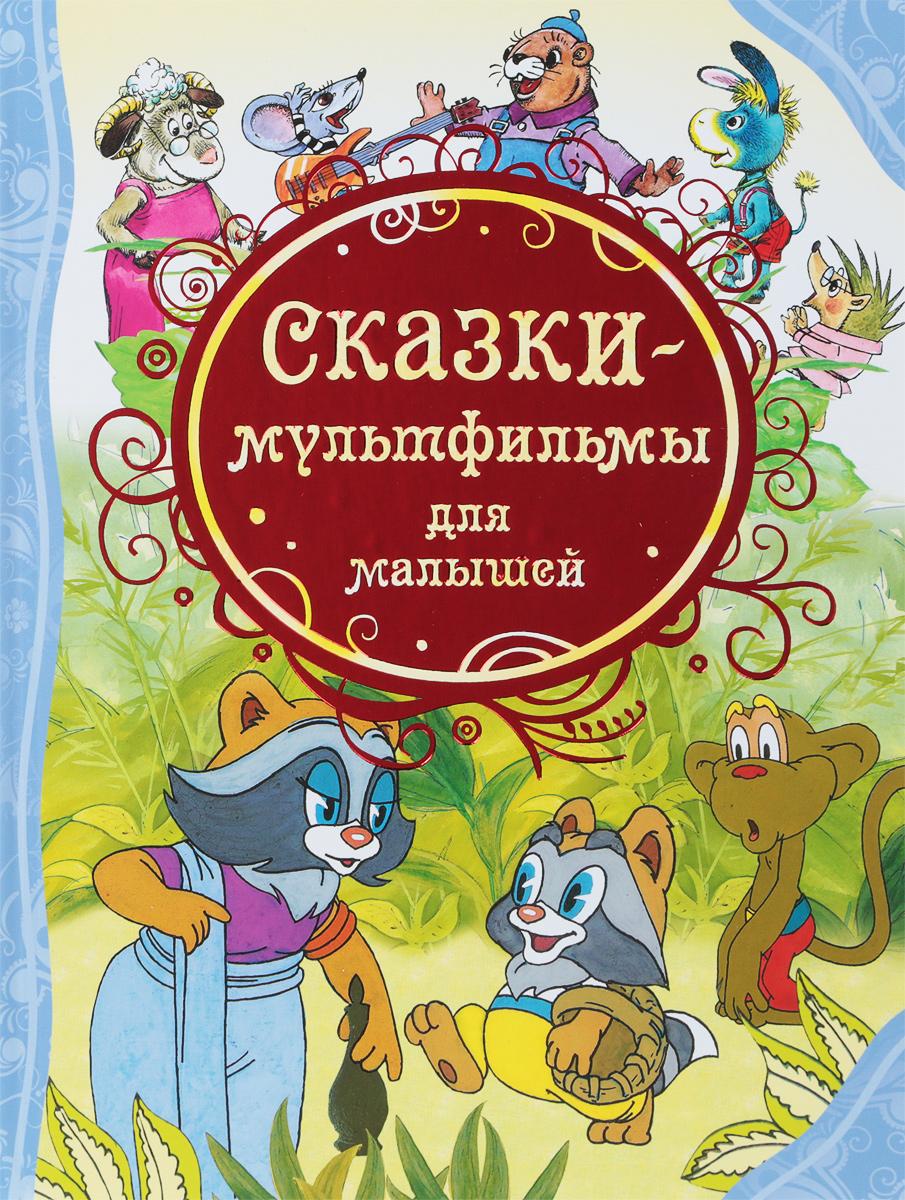 Сказки-мультфильмы для малышей художественные книги росмэн сказки мультфильмы для малышей