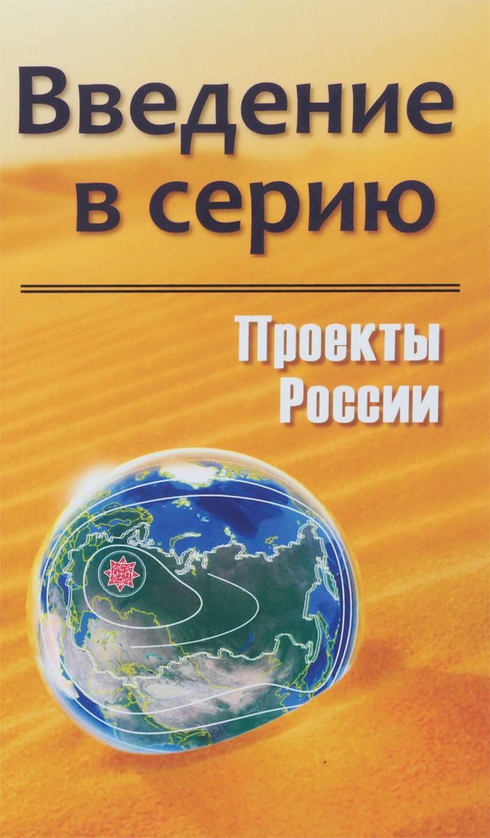 Проекты России. Введение в серию