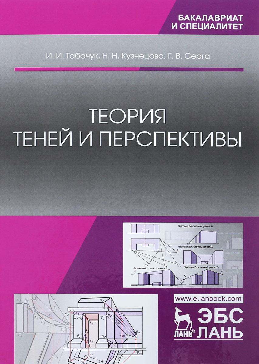 И. И. Табачук, Н. Н. Кузнецова Теория теней и перспективы. Учебник