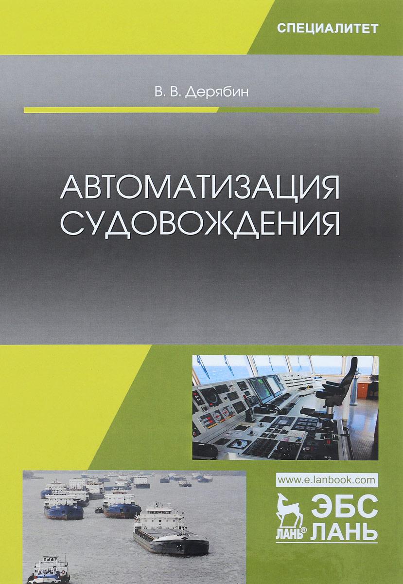 В. В. Дерябин Автоматизация судовождения. Учебное пособие