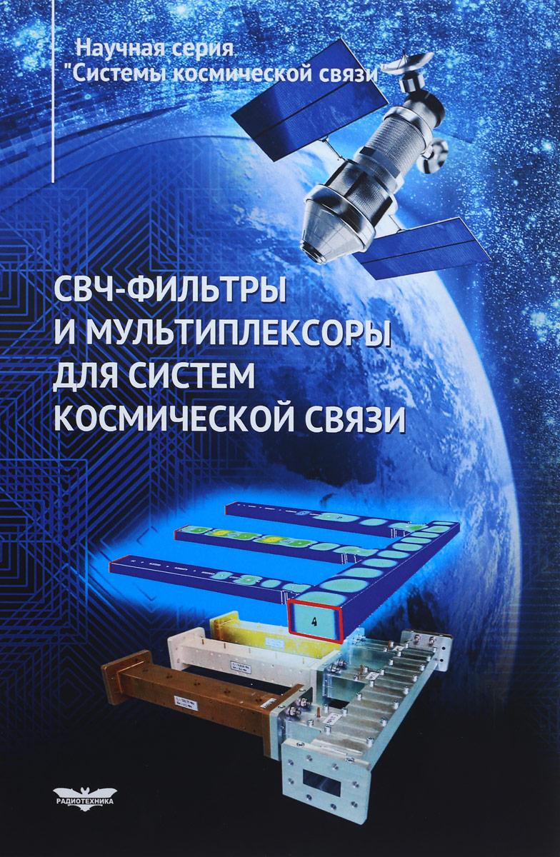 СВЧ-фильтры и мультиплексоры для систем космической связи