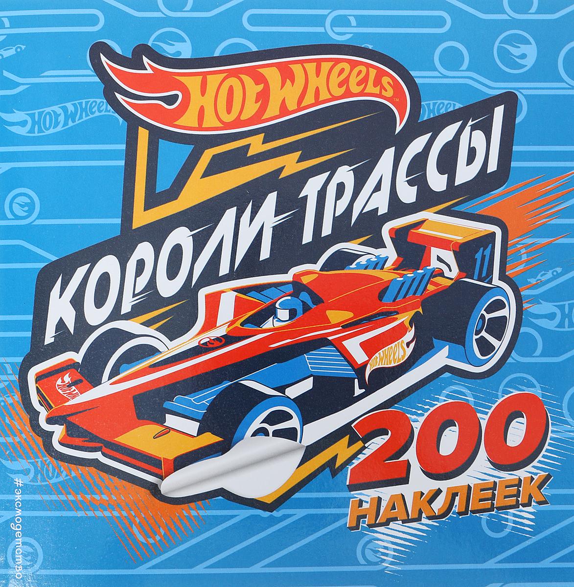 Zakazat.ru: Короли трассы. 200 супернаклеек
