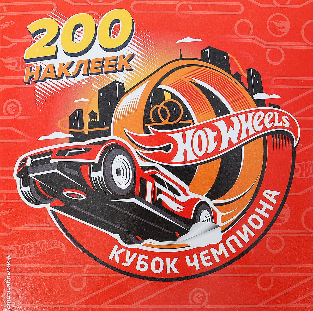 Кубок Чемпиона. 200 супернаклеек жми на газ