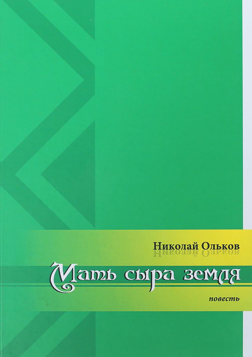 Николай Ольков Мать сыра земля