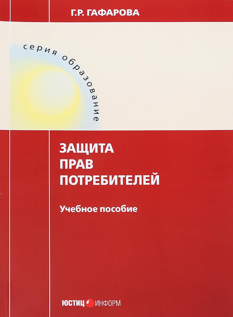 Г. Р. Гафарова Защита прав потребителей. Учебное пособие