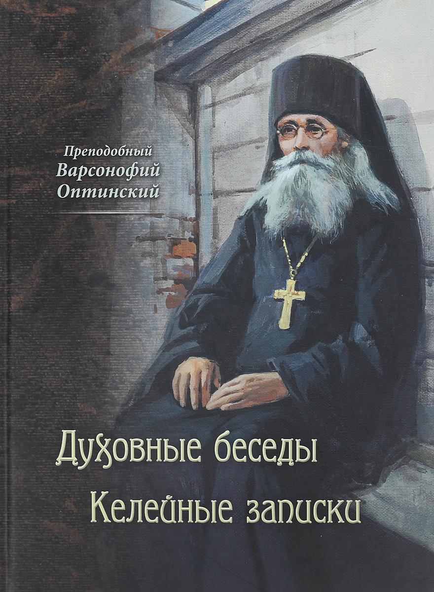 Преподобный Варсонофий Оптинский Духовные беседы. Келейные записки преподобный макарий великий духовные беседы