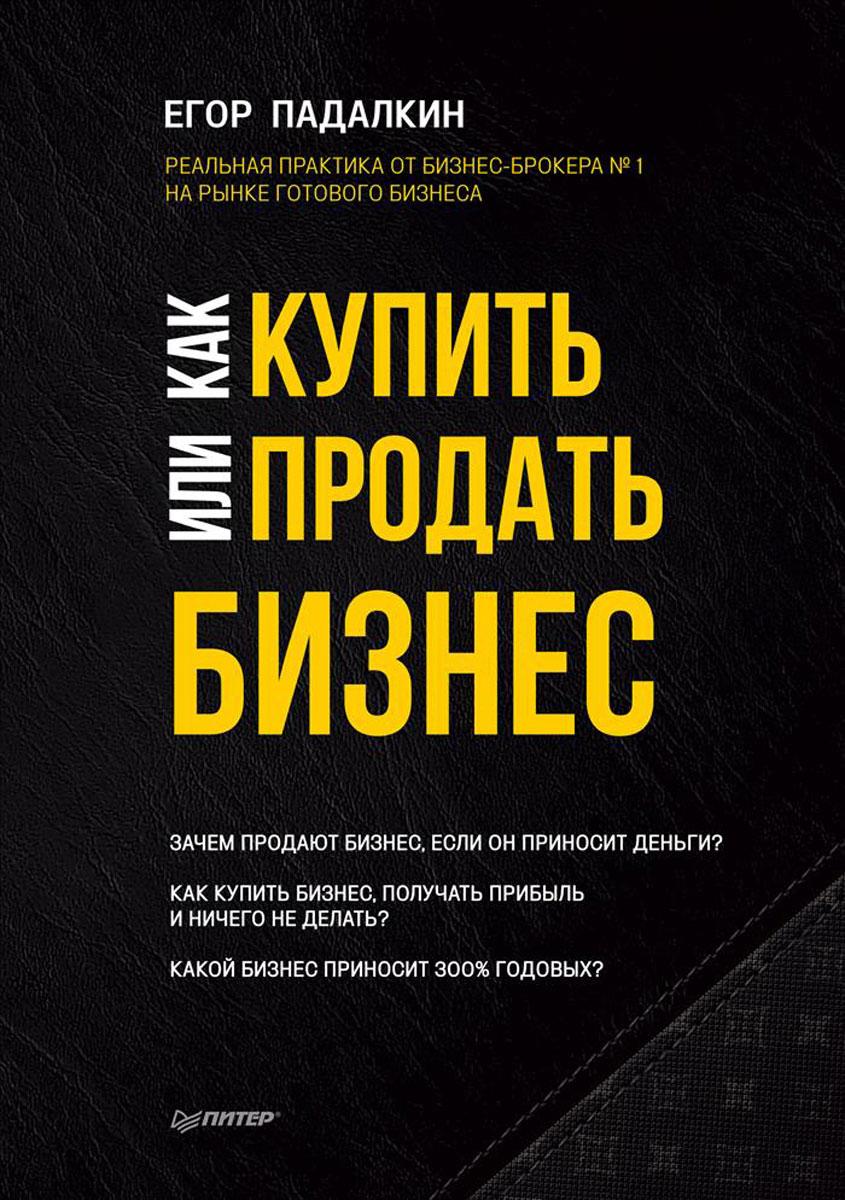 Егор Падалкин Как или продать бизнес. Пособие для бизнесмена