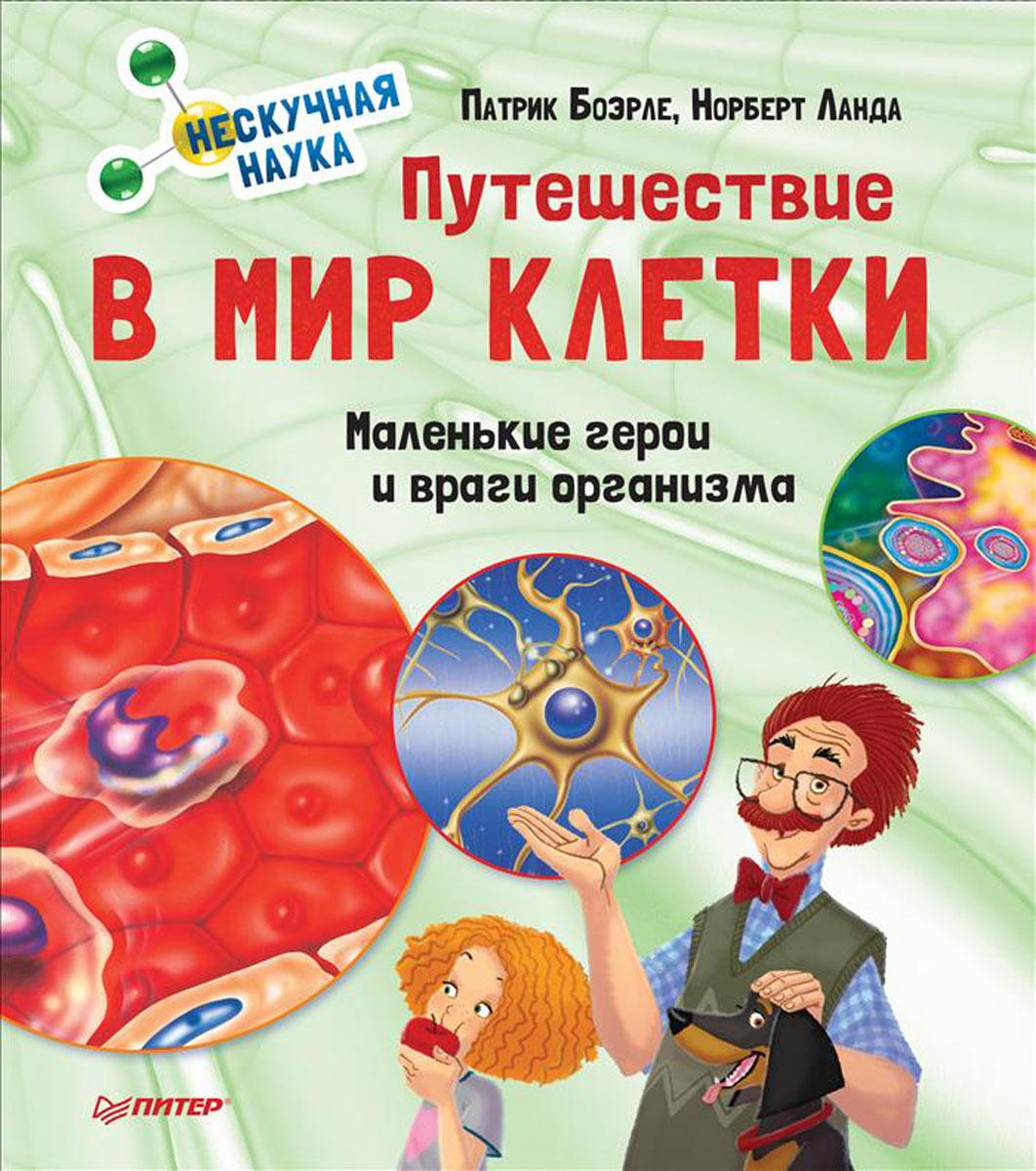 Патрик Боэрле, Норберт Ланда Путешествие в мир клетки. Нескучная наука