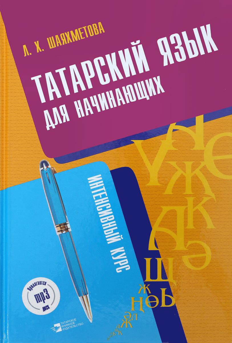 Л. Х. Шаяхметова Татарский язык для начинающих. Интенсивный курс (+ CD)