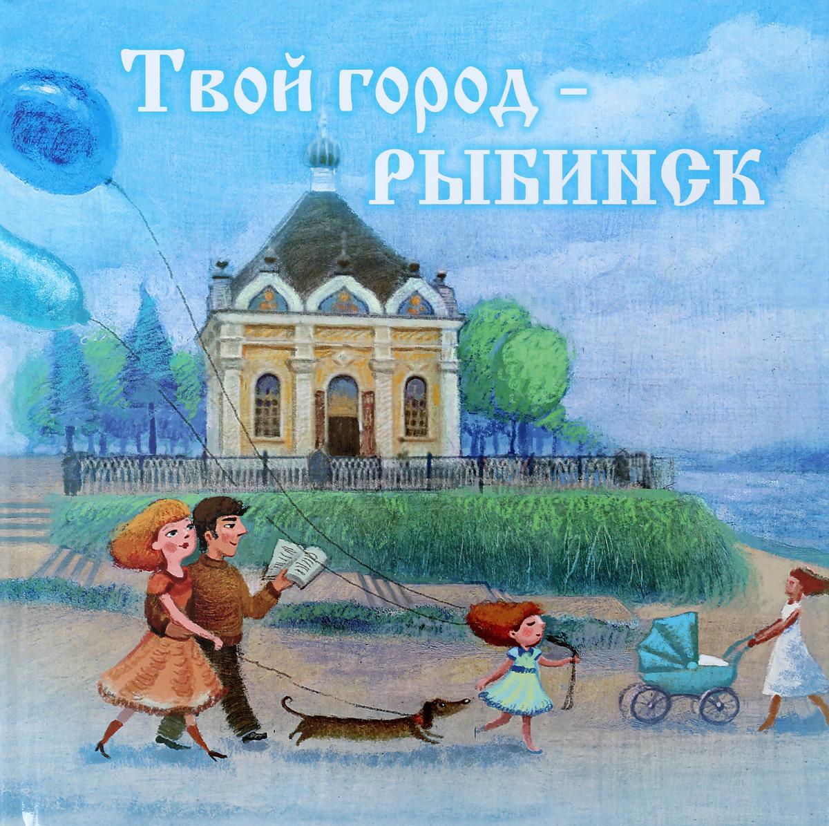 Твой город - Рыбинск