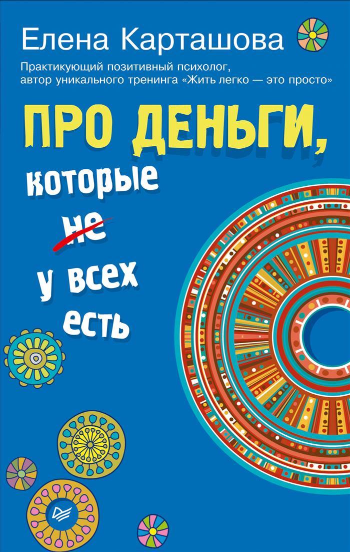 Е. Карташова Про деньги, которые не у всех есть