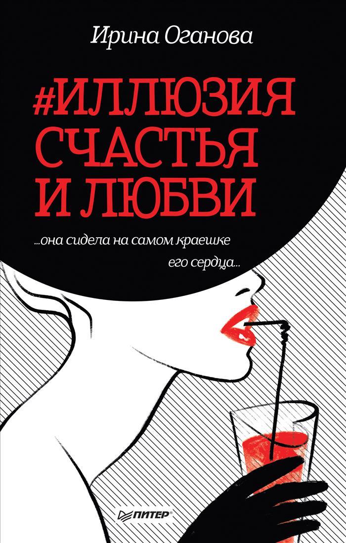 Ирина Оганова #Иллюзия счастья и любви