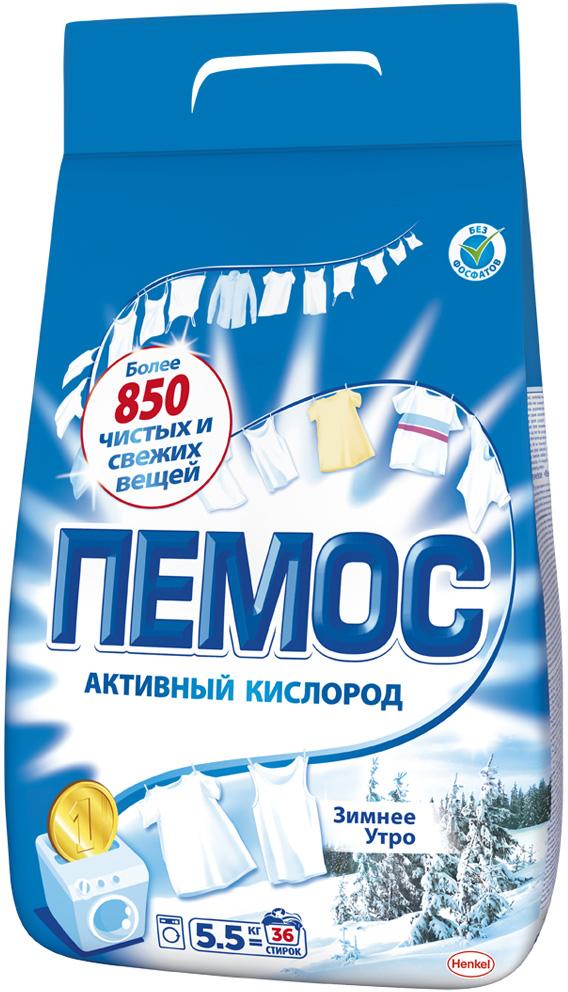 Стиральный порошок Пемос Зимнее утро, для белого и светлого белья, 5,5 кг935188Пемос Зимнее утро - стиральный порошок сэффективной формулой, которая отлично отстирываетразличные загрязнения. Проникая между волокнамиткани, он растворяте и удаляет грязь, а содержащийся вего вормуле активный кислород придает вашим вещамсияющую белизну.С помощью всего лишь одной пачки вы сможетеотстирать более 850 вещей.Пемос Зимнее утро - стирает много, стоит недорого. Товар сертифицирован. Уважаемые клиенты!Обращаем ваше внимание на возможные изменения в дизайне упаковки. Качественные характеристики товараостаются неизменными. Поставка осуществляется в зависимости от наличия на складе.