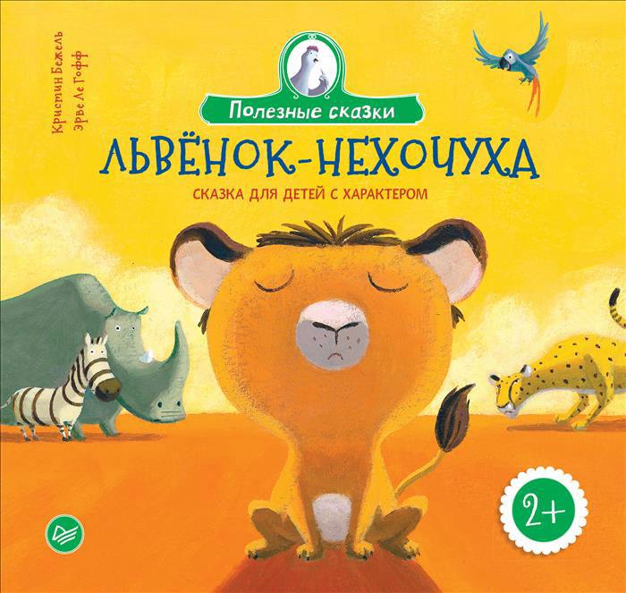 Львенок-нехочуха. Сказка для детей с характером, Зарубежная литература для детей  - купить со скидкой
